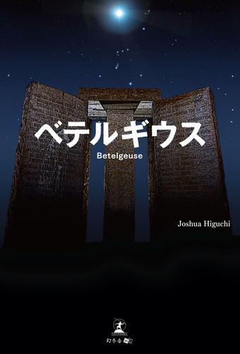 ベテルギウス / Joshua Higuchi