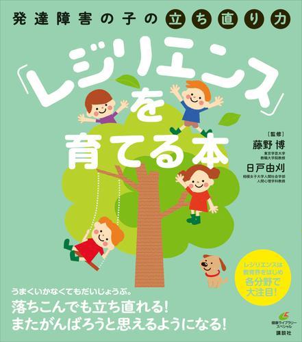 発達障害の子の立ち直り力「レジリエンス」を育てる本 / 日戸由刈