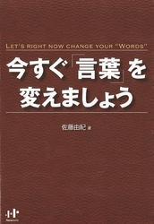 今すぐ「言葉」を変えましょう / 佐藤由紀