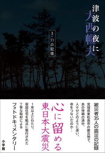 津波の夜に 3.11の記憶 / 大西暢夫
