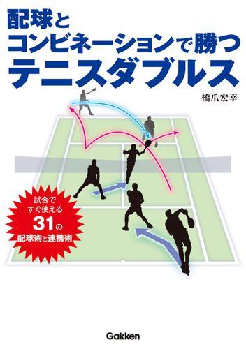 配球とコンビネーションで勝つテニスダブルス / 橋爪宏幸