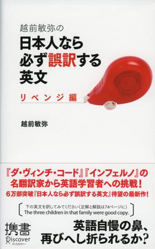越前敏弥の日本人なら必ず誤訳する英文 リベンジ編 / 越前敏弥