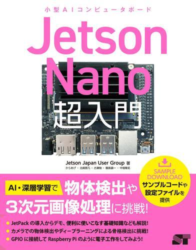 Jetson Nano 超入門 / からあげ