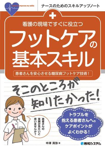 看護の現場ですぐに役立つ フットケアの基本スキル / 中澤真弥