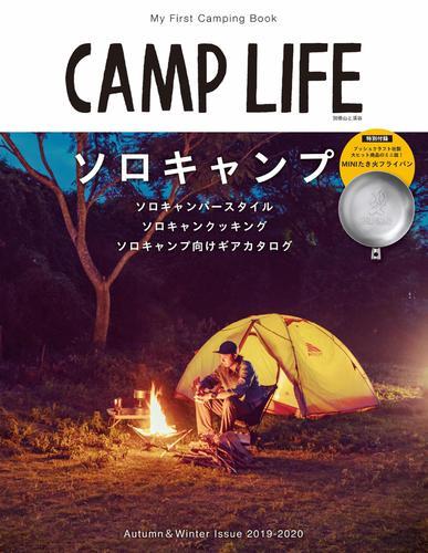 CAMP LIFE Autumn&Winter Issue 2019-2020 / 山と溪谷社=編
