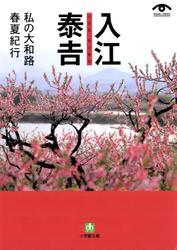 入江泰吉 私の大和路春夏紀行(小学館文庫) / 入江泰吉