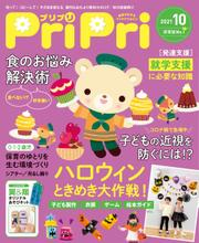 PriPri(プリプリ) (2021年10月号) / 世界文化社