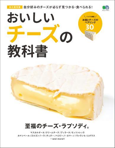 おいしいチーズの教科書 / ムック編集部