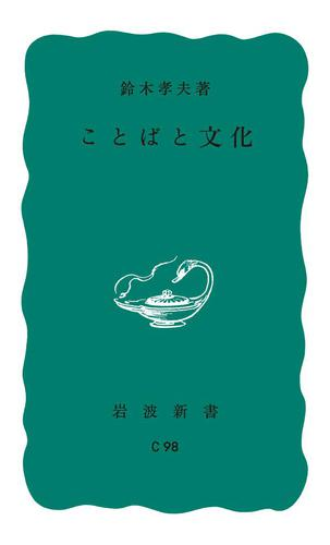 ことばと文化 / 鈴木孝夫