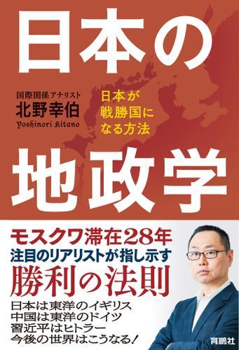 日本の地政学 日本が戦勝国になる方法 / 北野幸伯
