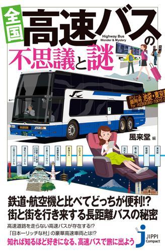 全国 高速バスの不思議と謎 / 風来堂