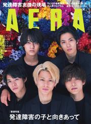 AERA(アエラ) (5/24号) / 朝日新聞出版