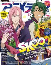 アニメディア (2021年3月号) / イード