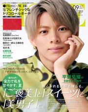 MORE (モア) 2021年9月号 / 集英社