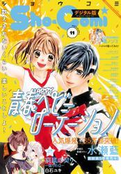 Sho-Comi 2021年11号(2021年5月1日発売) / Sho-Comi編集部