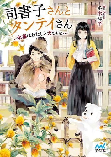 司書子さんとタンテイさん ~木苺はわたしと犬のもの~ / 冬木洋子