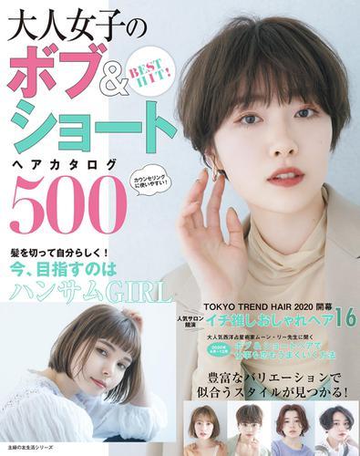 BEST HIT! 大人女子のボブ&ショートヘアカタログ500 / 主婦の友社