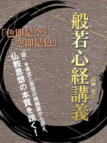 般若心経講義 / 高神覚昇