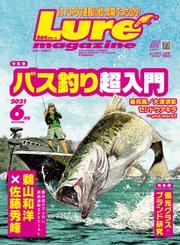 Lure magazine(ルアーマガジン) (2021年6月号) / 内外出版社