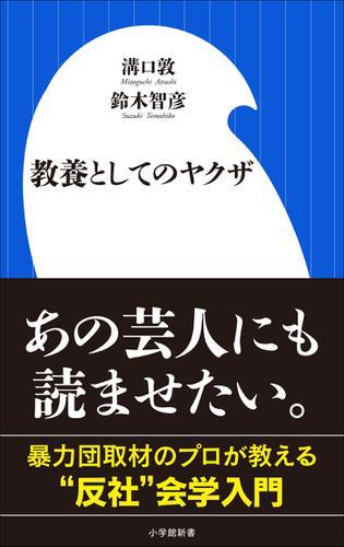 教養としてのヤクザ(小学館新書) / 溝口敦