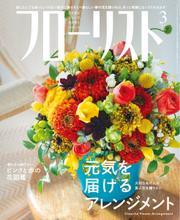 フローリスト (2021年3月号) / 誠文堂新光社