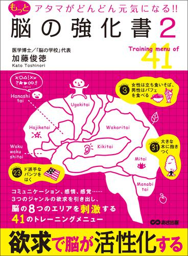 アタマがどんどん元気になる!!もっと脳の強化書2 / 加藤俊徳