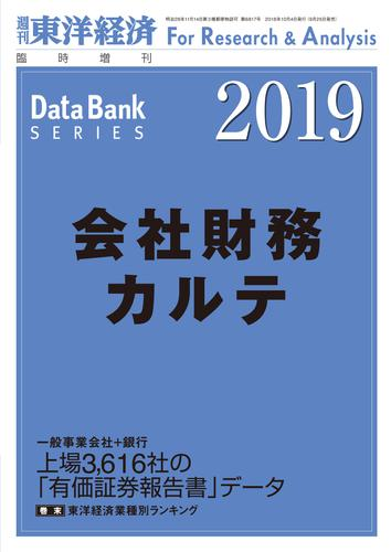 会社財務カルテ 2019年版 / 東洋経済新報社