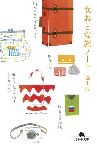 女おとな旅ノート / 堀川波