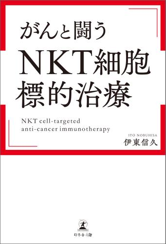がんと闘う「NKT細胞標的治療」 / 伊東信久