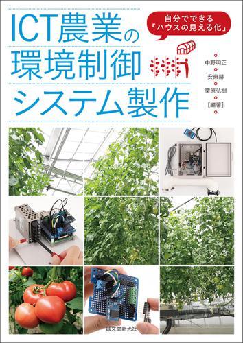 ICT農業の環境制御システム製作 / 中野明正