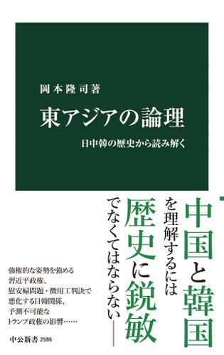 東アジアの論理 日中韓の歴史から読み解く / 岡本隆司