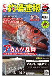 週刊 釣場速報 関西版 (2021/05/21号) / 名光通信社