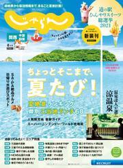 関西・中国・四国じゃらん (2021年8月号) / リクルート