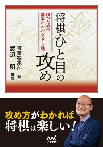 将棋・ひと目の攻め / マイナビ出版書籍編集部