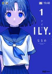 ILY. 1巻 / なるめ