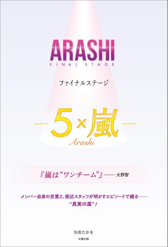 ARASHI ファイナルステージ ―5×嵐― / 矢吹たかを