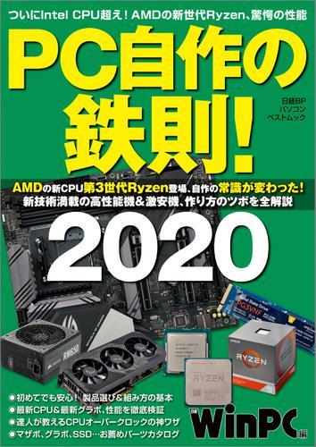 PC自作の鉄則!2020 / 日経PC21