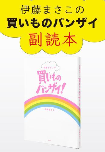 伊藤まさこの買いものバンザイ! 副読本 / 伊藤まさこ