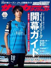 サッカーダイジェスト (2021年2/25・3/11合併号) / 日本スポーツ企画出版社