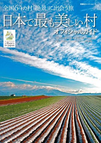 日本で最も美しい村オフィシャルガイド / NPO法人フォトカルチャー倶楽部