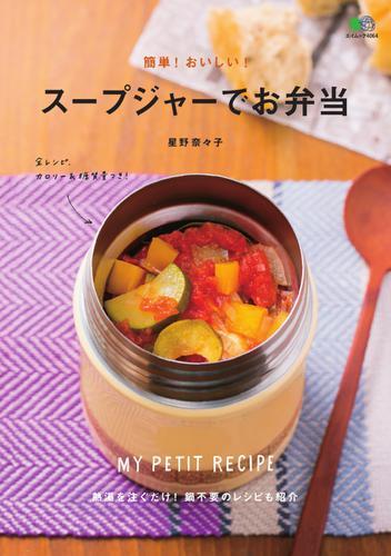 簡単!おいしい!スープジャーでお弁当 (2018/05/01) / エイ出版社