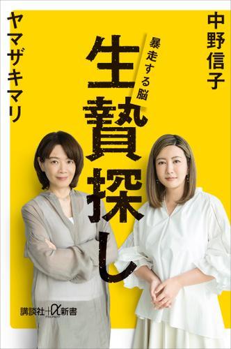 生贄探し 暴走する脳 / 中野信子