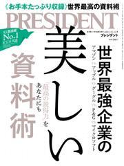 PRESIDENT(プレジデント) (2021年11.12号) / プレジデント社
