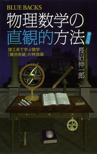 物理数学の直観的方法 〈普及版〉 理工系で学ぶ数学 「難所突破」の特効薬 / 長沼伸一郎
