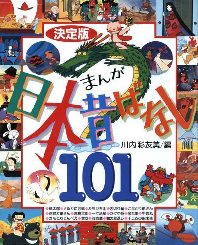 決定版 まんが日本昔ばなし101 / 川内彩友美