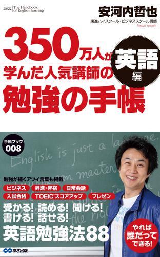 350万人が学んだ人気講師の勉強の手帳 英語編(あさ出版電子書籍) / 安河内哲也