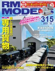 RM MODELS (アールエムモデルズ) 2021年12月号 Vol.315 / RM MODELS編集部
