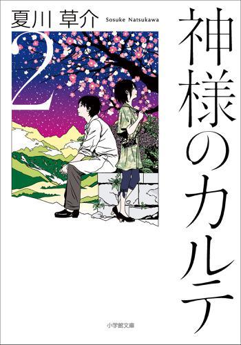 神様のカルテ2 / 夏川草介