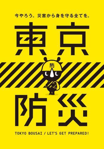 東京防災 / 東京都総務局総合防災部防災管理課