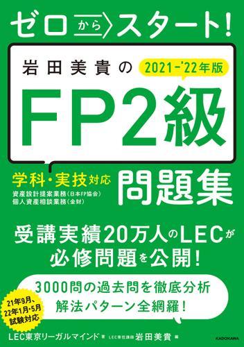 ゼロからスタート! 岩田美貴のFP2級問題集 2021-2022年版 / LEC東京リーガルマインド